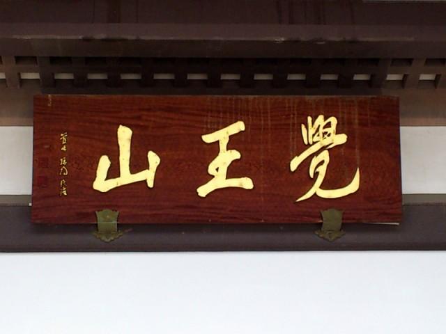 日泰寺本道入口の覚王山の文字
