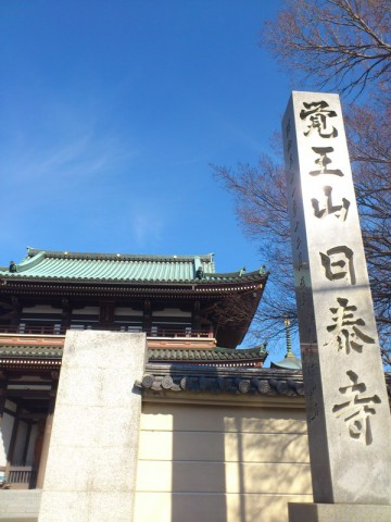 日泰寺入口