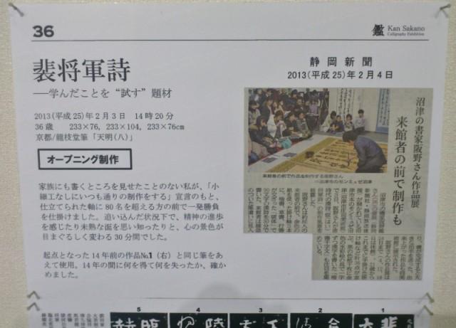 阪野鑑_静岡新聞記事