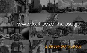 覚王山ハウス – 名古屋市千種区・覚王山の賃貸不動産