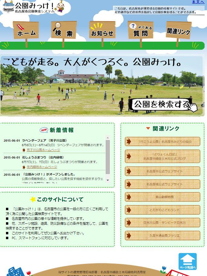 公園みっけ!のトップページイメージ