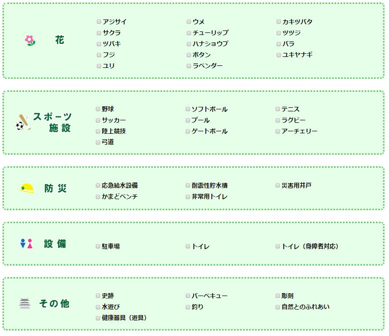 公園みっけ!検索画面02